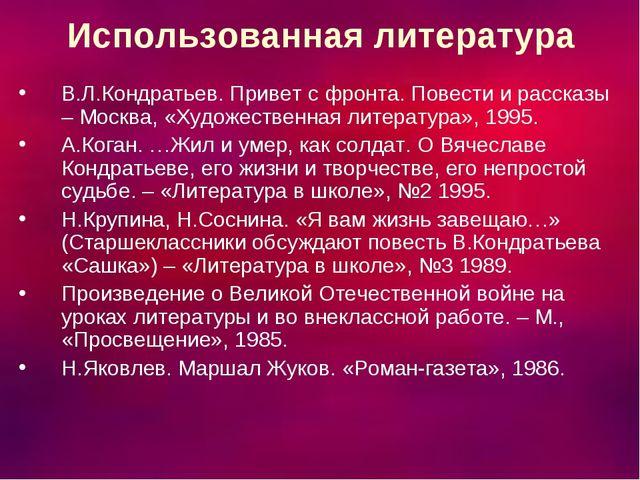 Использованная литература В.Л.Кондратьев. Привет с фронта. Повести и рассказ...