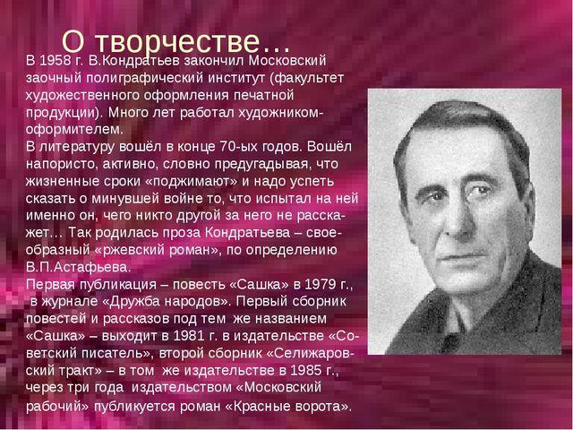 О творчестве… В 1958 г. В.Кондратьев закончил Московский заочный полиграфиче...
