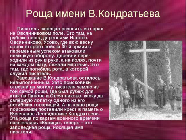 Роща имени В.Кондратьева Писатель завещал развеять его прах на Овсянниковом п...