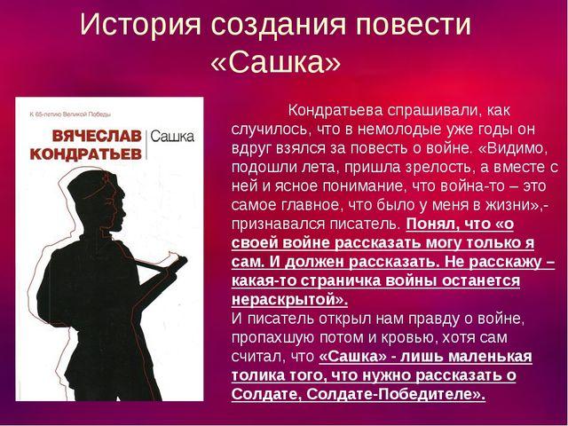 История создания повести «Сашка»  Кондратьева спрашивали, как случилось, чт...