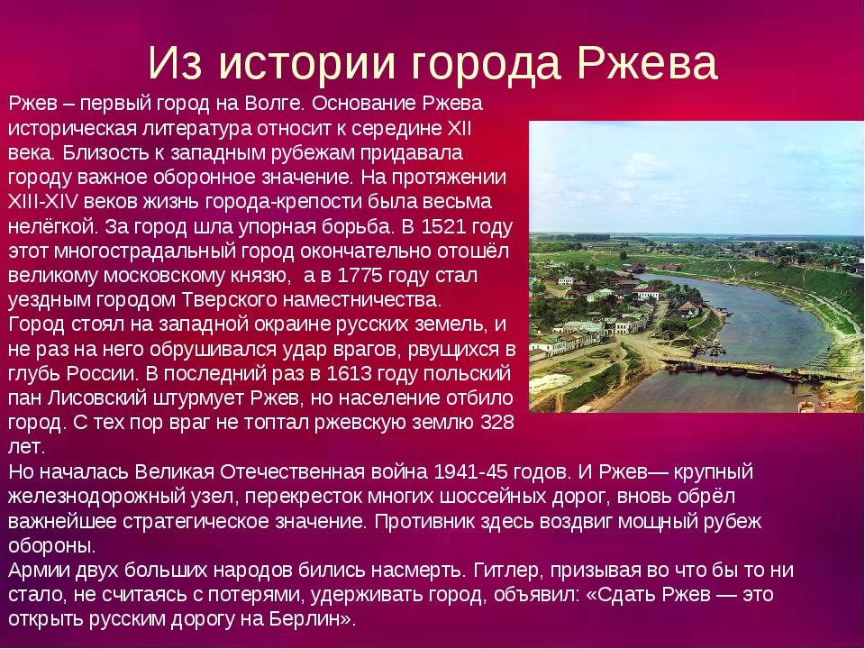 Из истории города Ржева Ржев – первый город на Волге. Основание Ржева историч...