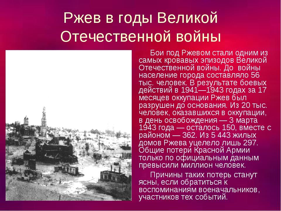 Ржев в годы Великой Отечественной войны Бои под Ржевом стали одним из самых к...