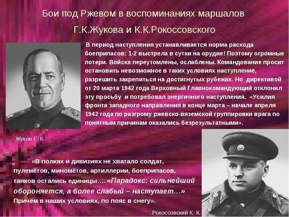 Бои под Ржевом в воспоминаниях маршалов Г.К.Жукова и К.К.Рокоссовского В пери...
