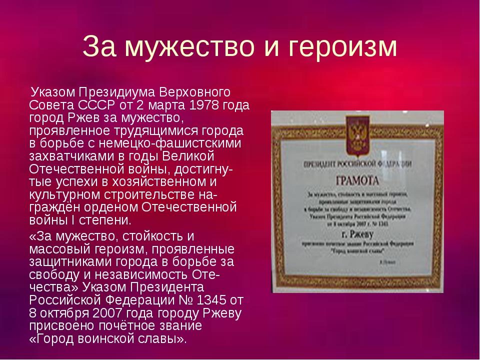 За мужество и героизм Указом Президиума Верховного Совета СССР от 2 марта 197...