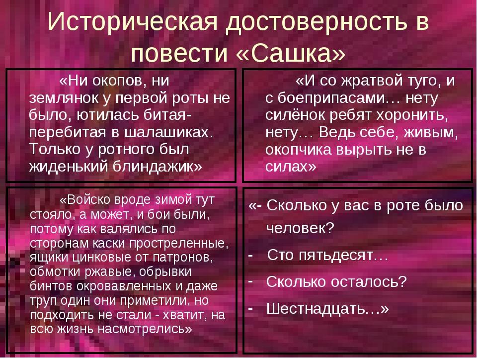 Историческая достоверность в повести «Сашка» «Ни окопов, ни землянок у перв...