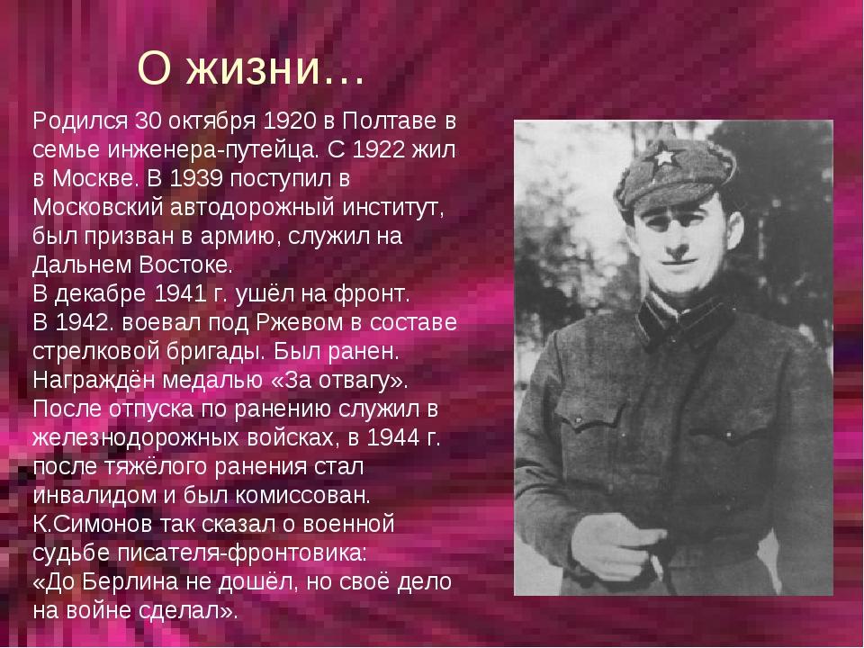 О жизни… Родился 30 октября 1920 в Полтаве в семье инженера-путейца. С 1922 ж...