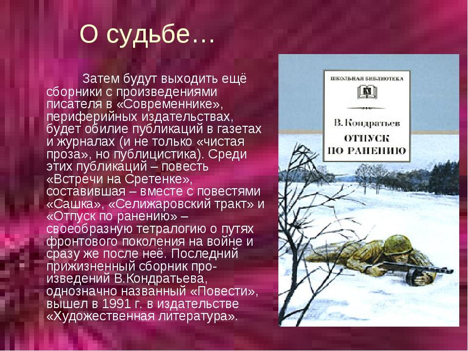 О судьбе… Затем будут выходить ещё сборники с произведениями писателя в «Сов...