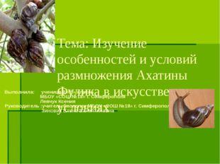 Тема: Изучение особенностей и условий размножения Ахатины Фулика в искусстве
