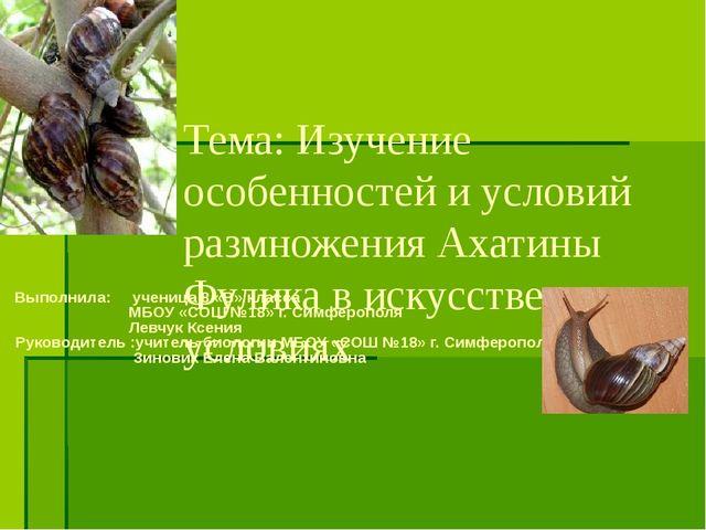 Тема: Изучение особенностей и условий размножения Ахатины Фулика в искусстве...