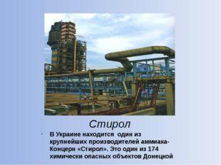 Стирол В Украине находится один из крупнейших производителей аммиака-Концерн