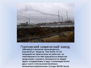 Горловский химический завод Химзавод в прошлом производитель взрывчатых вещес