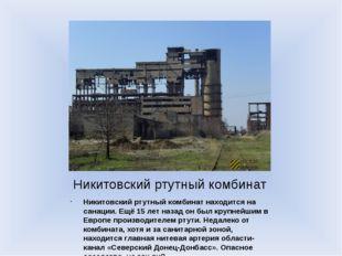 Никитовский ртутный комбинат Никитовский ртутный комбинат находится на санаци