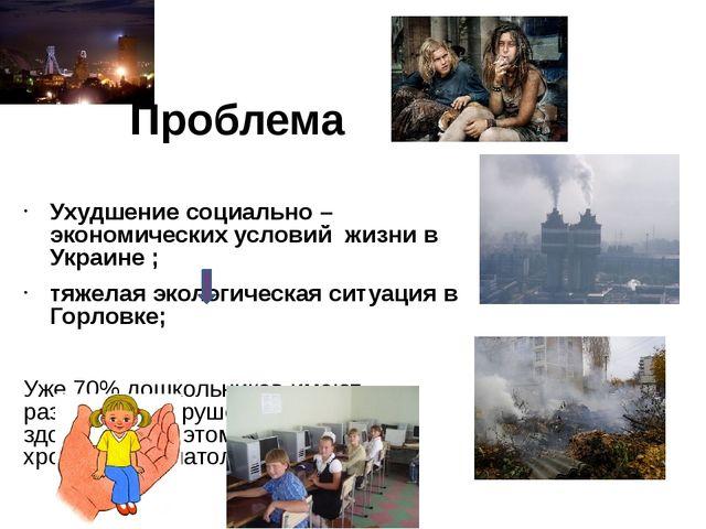 Проблема Ухудшение социально – экономических условий жизни в Украине ; тяжела...