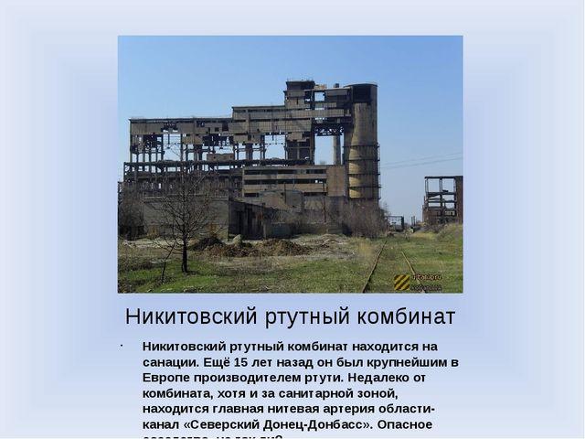 Никитовский ртутный комбинат Никитовский ртутный комбинат находится на санаци...