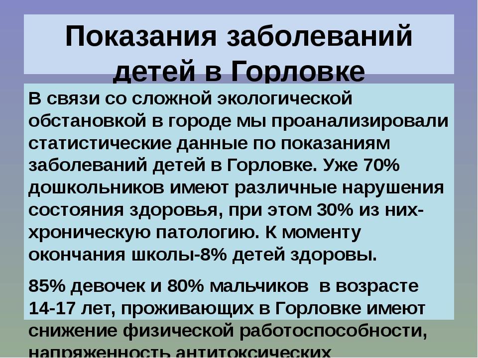Показания заболеваний детей в Горловке В связи со сложной экологической обста...