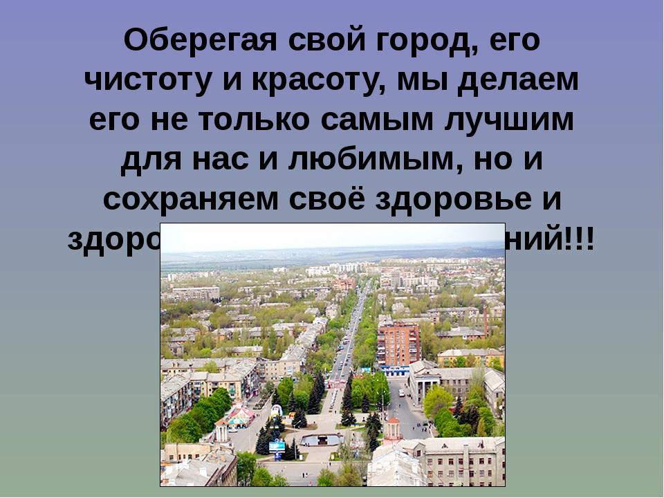 Оберегая свой город, его чистоту и красоту, мы делаем его не только самым луч...