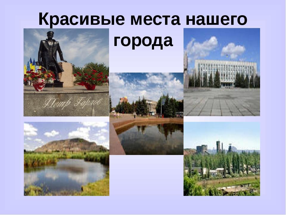 Красивые места нашего города