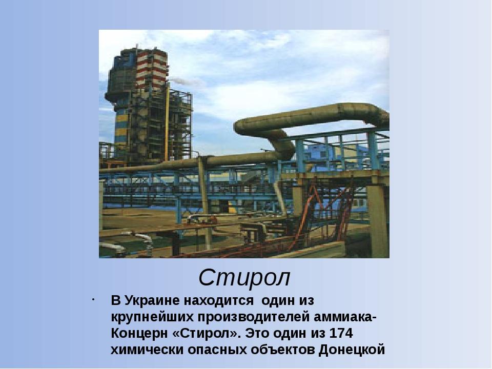 Стирол В Украине находится один из крупнейших производителей аммиака-Концерн...