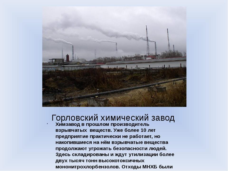 Горловский химический завод Химзавод в прошлом производитель взрывчатых вещес...