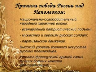 Причины победы России над Наполеоном: Национально-освободительный, народный х