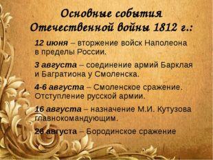 Основные события Отечественной войны 1812 г.: 12 июня – вторжение войск Напол