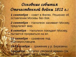 Основные события Отечественной войны 1812 г.: 1 сентября – совет в Филях. Реш
