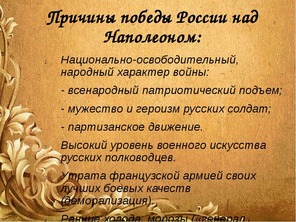 Причины победы России над Наполеоном: Национально-освободительный, народный х...