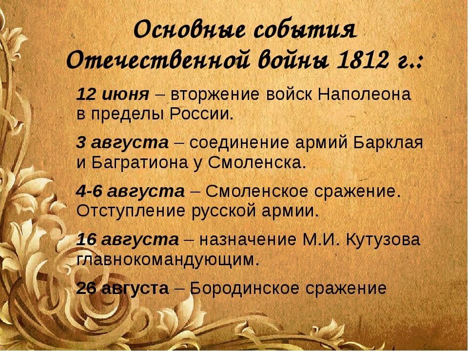 Основные события Отечественной войны 1812 г.: 12 июня – вторжение войск Напол...