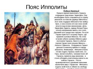 Пояс Ипполиты Подвиг девятый Пришло время выполнить Гераклу очередное поручен