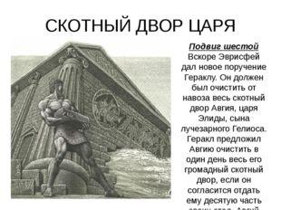 СКОТНЫЙ ДВОР ЦАРЯ АВГИЯ Подвиг шестой Вскоре Эврисфей дал новое поручение Гер