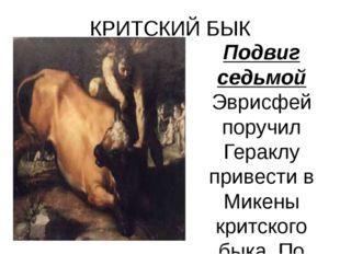 КРИТСКИЙ БЫК Подвиг седьмой Эврисфей поручил Гераклу привести в Микены критск