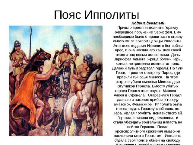 Пояс Ипполиты Подвиг девятый Пришло время выполнить Гераклу очередное поручен...