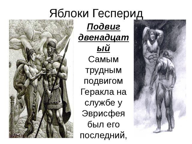 Яблоки Гесперид Подвиг двенадцатый Самым трудным подвигом Геракла на службе у...