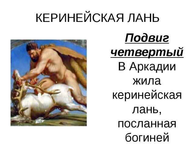 КЕРИНЕЙСКАЯ ЛАНЬ Подвиг четвертый В Аркадии жила керинейская лань, посланная...