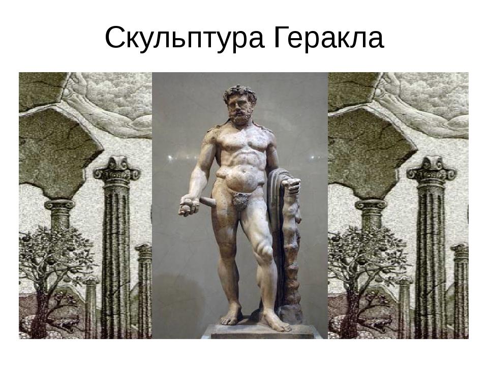 Скульптура Геракла