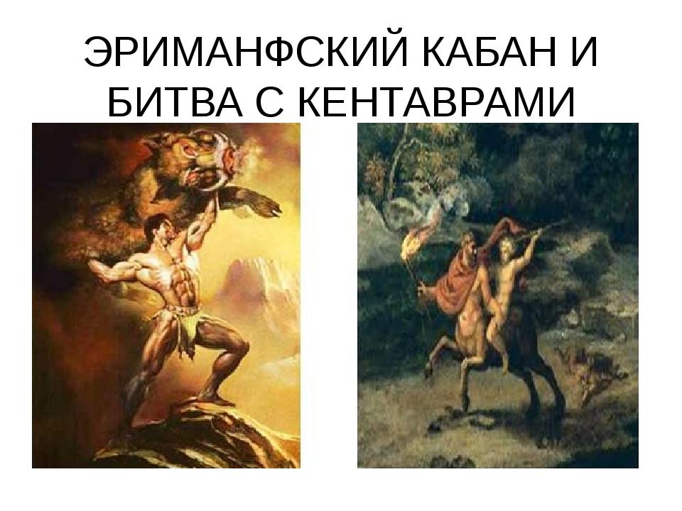 ЭРИМАНФСКИЙ КАБАН И БИТВА С КЕНТАВРАМИ