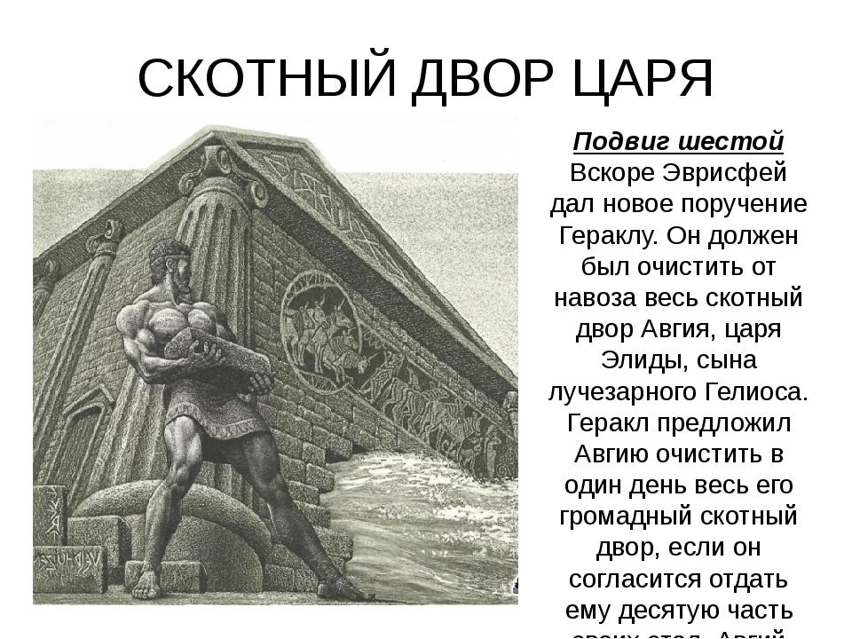 СКОТНЫЙ ДВОР ЦАРЯ АВГИЯ Подвиг шестой Вскоре Эврисфей дал новое поручение Гер...