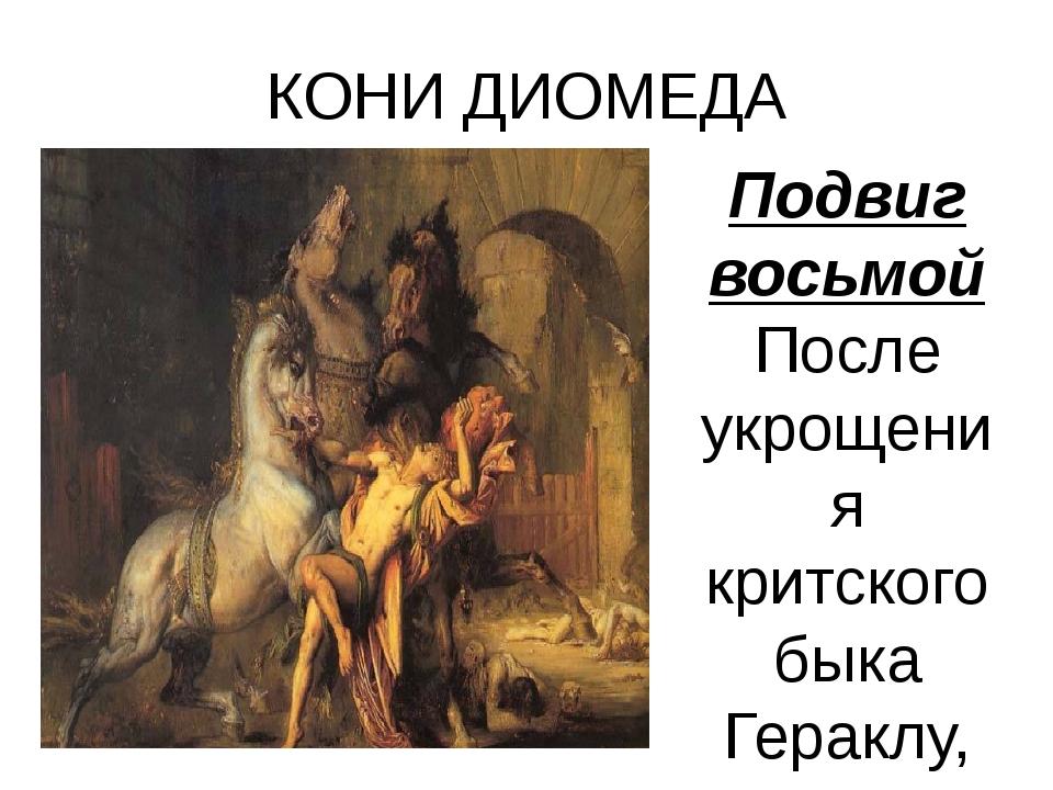 КОНИ ДИОМЕДА Подвиг восьмой После укрощения критского быка Гераклу, по поруче...