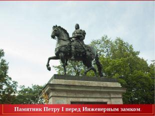 Памятник Петру I перед Инженерным замком.