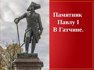 Памятник Павлу I В Гатчине.