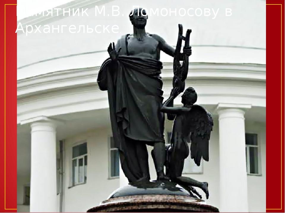 Памятник М.В. Ломоносову в Архангельске.
