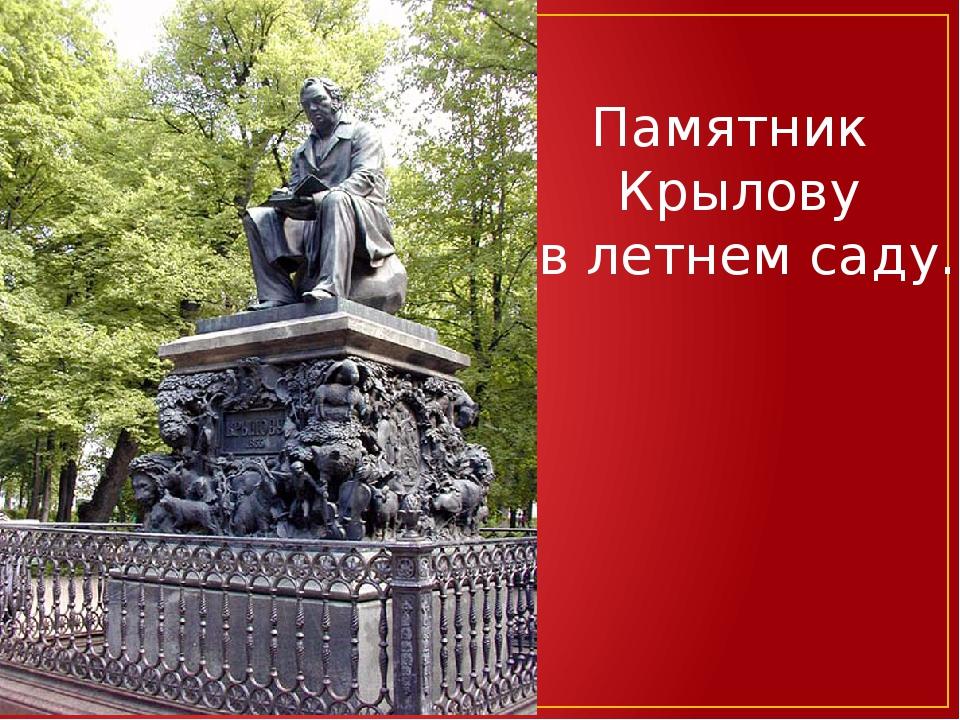 Памятник Крылову в летнем саду.