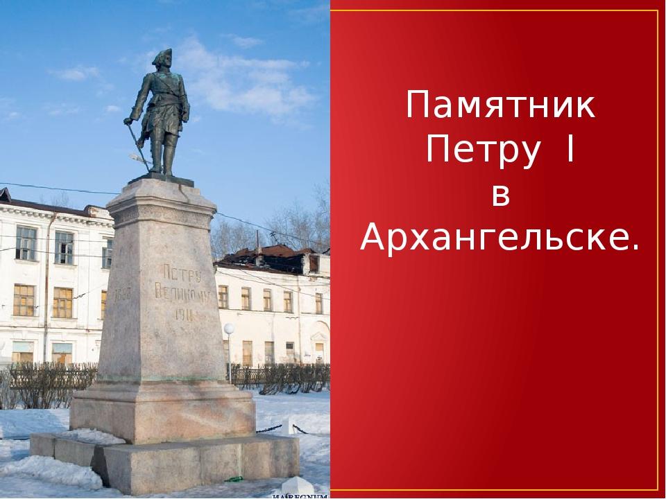 Памятник Петру I в Архангельске.