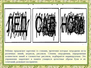 Ребенку предлагают карточки со словами, прочтение которых затруднено из-за р
