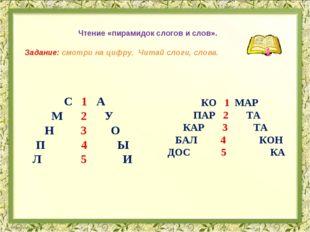 Чтение «пирамидок слогов и слов». Задание: смотри на цифру. Читай слоги, сло