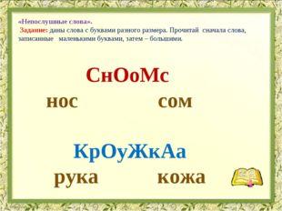 «Непослушные слова». Задание: даны слова с буквами разного размера. Прочитай