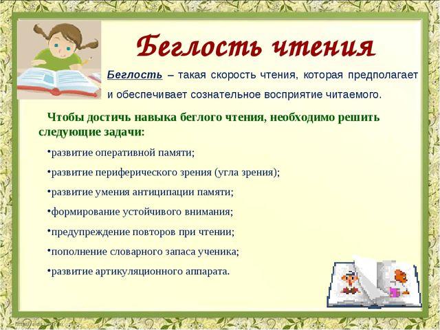 Беглость чтения Беглость – такая скорость чтения, которая предполагает и обе...