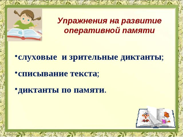 Упражнения на развитие оперативной памяти слуховые и зрительные диктанты; сп...