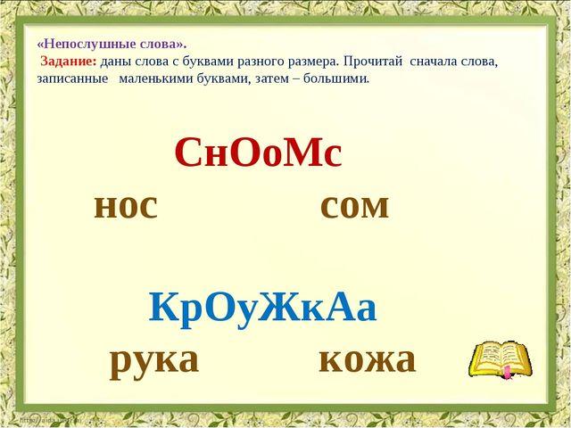 «Непослушные слова». Задание: даны слова с буквами разного размера. Прочитай...