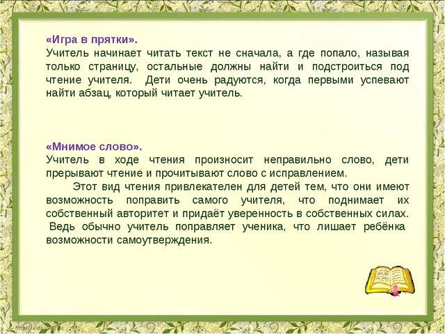 «Игра в прятки». Учитель начинает читать текст не сначала, а где попало, наз...
